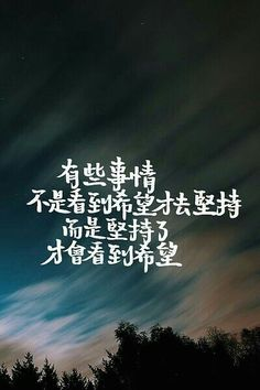 Gods Love Quotes, Wisdom Quotes, Words Quotes, Life Quotes, Chinese Phrases, Chinese Words, Positive Quotes, Motivational Quotes, Inspirational Quotes