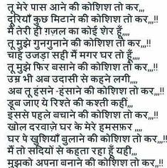 Tu sun to ek bar hamsafar. Mai adna hi sahi. Love Poems In Hindi, Poetry Hindi, Love Quotes Poetry, Hindi Quotes On Life, True Love Quotes, Strong Quotes, Flirting Quotes, Me Quotes, Funny Quotes