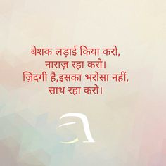 Rules of life quotes in hindi. Hindi Quotes On Life, Life Quotes To Live By, Happy Quotes, Funny Quotes, Happiness Quotes, Urdu Quotes, True Love Quotes, Strong Quotes, Gulzar Quotes
