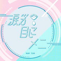 1219 涙が目にメニー 2 Logo, Typography Fonts, Typography Logo, Typography Design, Lettering, Word Design, Type Design, Graphic Design, Design Web