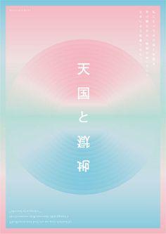 2013 Gurafiku Review: Most Popular On Gurafiku In February, 2013.japanese Poster: The Spider's Thread. Yutaka Sato. 2012 http://ift.tt/1ccsjkG
