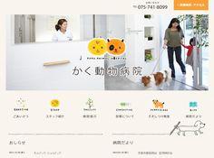 京都市左京区の動物病院「かく動物病院」