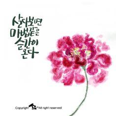 . 살다보면 마법같은 순간이 온다 <느리더라도 멈추지 마라>중 사무엘 울만 그냥 아무것도 하지 않는... Korean Quotes, Korean Art, Pastel Drawing, Caligraphy, Cute Quotes, Cool Words, Space, Design, Marque Page
