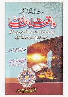 Free download Waqiat-o-Lataif an interesting Islamic pdf book by Maulana Abdur Rahman Rashid and forwarded by Hazrat Maulana Noor-ul-Bashar.