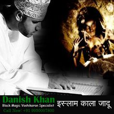 Black Magic In Islam, Black Magic Spells, Voodoo Magic, Voodoo Spells, Tantra, Astrology, Movie Posters, Film Poster