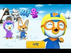 [HD] 뽀로로와 눈싸움#1  with Pororo 宝露露,Popolo, Пороро, ポロロ,เกาหลี