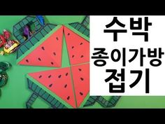 수박가방접기 가방 종이접기 선물포장 색종이접기 종이가방 접기 (아트티이처) origami paper bag watermelon (art teacher origami) - YouTube Art For Kids, Crafts For Kids, Origami, Paper Art, Paper Crafts, Activities, Education, How To Make, Design
