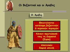 Οι Βυζαντινοί και οι Άραβες