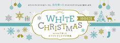 クリスマス特集 - Google 検索