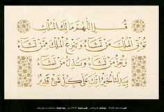 "arabiccalligraphy:    ""Say, ""O Allah , Owner of Sovereignty, You give sovereignty to whom You will and You take sovereignty away from whom You will. You honor whom You will and You humble whom You will. In Your hand is [all] good. Indeed, You are over all things competent.""  Quran [3:26]  (written in Naskh.)  mahayni:    الخطاط محمد أوزجاي آل عمران الآية ٢٦ الخط نسخ جلي"