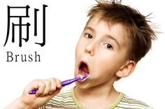 cool Essential Chinese Vocabulary #9 - Brush / 刷