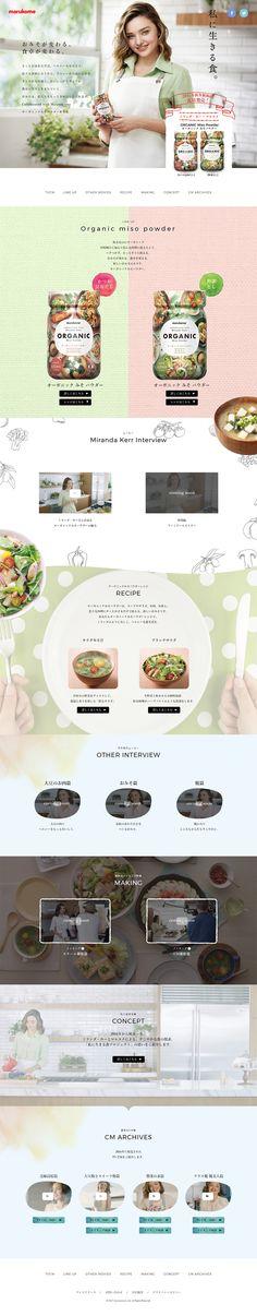 ORGANIC Miso Powder|WEBデザイナーさん必見!ランディングページのデザイン参考に(かわいい系)