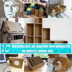 10 κατασκευές με χαρτόνια που μπορείτε να κάνετε εύκολα μόνοι σας | SuperEverything