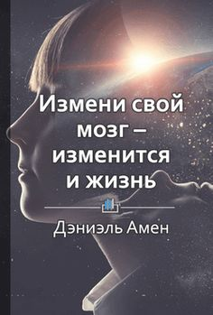 Измени свой мозг — изменится и жизнь Good Books, Books To Read, Mental Development, Way To Heaven, Reading Challenge, Book Worms, At Least, Language, Mindfulness