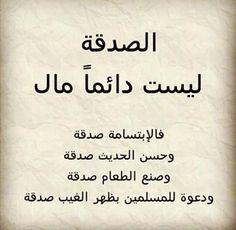 DesertRose,;,الكلمة الطيبة صدقة .. إماطة الإذى عن الطريق صدقة .. كما أخبر سيدنا محمد صلى الله عليه وسلم,;,