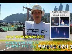 부산밤하늘 천사빛기둥 목격지역 순회전도 (5)부산 해운대구 청사포 , 2016.5.12 | ZOOA-KR