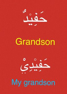 grandson in the arabic