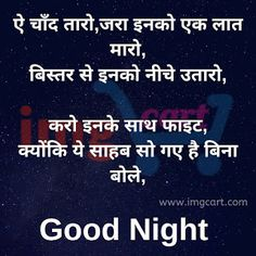 Funny Good Night Image For Whatsapp In Hindi Good Night Hindi, Good Night Baby, Good Night Greetings, Good Night Wishes, Daily Use Words, Funny Good Night Images, Funny Status Quotes, Romantic Good Night Image, Funny Happy Birthday Wishes