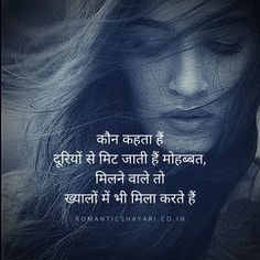 Love Quotes In Hindi, Attitude, Life Quotes, Movie Posters, Quotes About Life, Quote Life, Living Quotes, Film Poster, Quotes On Life