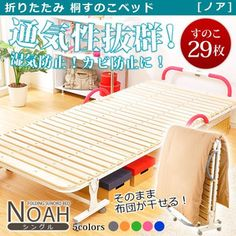 折りたたみすのこベッド 【NOAH -ノア-】 シングル