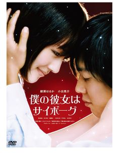 Haruka Ayase in Cyborg She 『僕の彼女はサイボーグ』 May 16, 2008