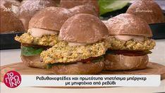 Γεμιστά μπιφτέκια – 18/04/2018 - ΣΥΝΤΑΓΕΣ Salmon Burgers, Koi, Ethnic Recipes, Salmon Patties