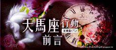 . 2010 - 2012 恩膏引擎全力開動!!: 天馬座行動延續(六)前言