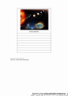 """Ο κύκλος του Δημοτικού: Γεωγραφία ΣΤ΄ - Επανάληψη 1ης ενότητας- """"Η γη ως ουράνιο σώμα"""" School Ideas, Movie Posters, Film Poster, Billboard, Film Posters"""
