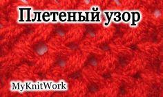 Вязание спицами. Плетеный узор. Knitting needles. Wicker pattern. Подписывайтесь на мой канал (Subscribe to my channel): https://www.youtube.com/user/myknitw...