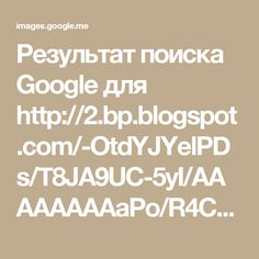 Результат поиска Google для http://2.bp.blogspot.com/-OtdYJYelPDs/T8JA9UC-5yI/AAAAAAAAaPo/R4CFZcBgRyQ/s1600/8aed64f319e8.jpg