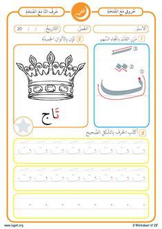 """Letter """"Ta'"""" with """"Fatha"""" - Lugati Alphabet Worksheets, Kindergarten Worksheets, Worksheets For Kids, Arabic Alphabet For Kids, Letters For Kids, Preschool Writing, Preschool Ideas, 3 Letter Words, Alphabet Arabe"""