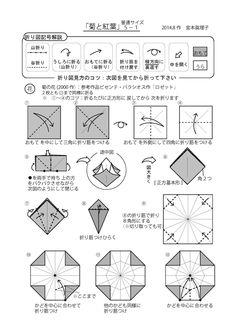 origami chrysanthemum(1)
