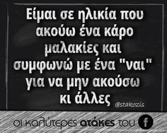 Funny Picture Quotes, Funny Quotes, Wisdom Quotes, Life Quotes, Favorite Quotes, Best Quotes, Funny Greek, Greek Quotes, Sarcastic Quotes