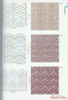 ♡ IMAGINE MAKING A DELICATE SHAWL (with the first or third pattern), WITH A BEAUTIFUL, LONG FRINGE, ALMOST TO THE FLOOR, AND ADDING THE TINIEST CRYSTALS JUST ALONG THE TOP OF EACH FAN... (sigh) ...YOU'D LOOK LIKE YOU WERE WEARING DIAMONDS!!! WOW!  ♥A
