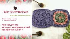 Как соединить квадраты иглой невидимым швом? Crochet Earrings, Crochet Hats, Youtube, Knitting Hats, Youtubers, Youtube Movies