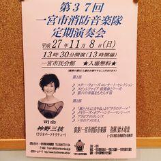 トロンボーン/ユーフォニアム講師 水野 彰 先生が演奏します! 無料ですので是非ご観覧下さいませ〜