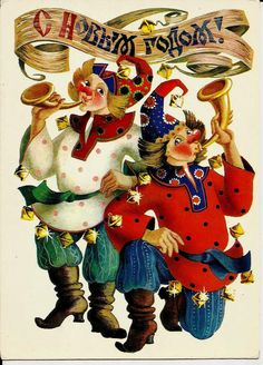 Vintage Russian Postcard - Happy New Year Buffoons -clowns - Musicians Printed in USSR Russia, 1984 Size: 14.8 * 10.5 cm (4.1x5.9 - standart postcard)