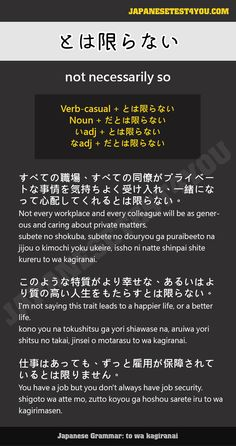 Learn Japanese Grammar: とは限らない (to wa kagiranai)