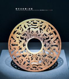 镂空龙纹璧 战国 震旦博物馆藏 Jade Bi-disc with Openwork Dragon Pattern/The Warring States Period(476-221B.C.)/Auror Museum The Han Dynasty, Dragon Pattern, Jade Stone, Ancient Civilizations, Chinese