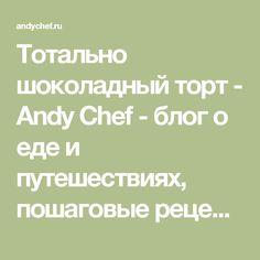 Тотально шоколадный торт - Andy Chef - блог о еде и путешествиях, пошаговые рецепты, интернет-магазин для кондитеров