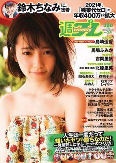 Gravure idol session : ( [Weekly Playboy Magazine] - 2015 / n°24 )
