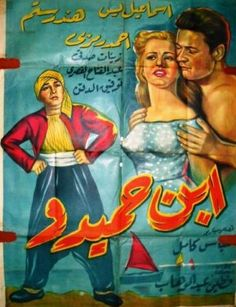 movie poster classic movies Old Movie Posters, Cool Posters, Film Posters, Vintage Posters, Egypt Movie, Egyptian Movies, Egyptian Actress, Watch Christmas Movies, Old Egypt