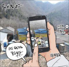 [새전북만평-정윤성]구제역 GO....