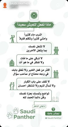 English Verbs, English Phrases, Life Skills Activities, Business Notes, Vie Motivation, Human Development, Personal Development, Beautiful Arabic Words, Marriage Life