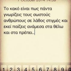 Greek Love Quotes, All Quotes, Crush Quotes, Wisdom Quotes, Book Quotes, Life Quotes, Big Words, Greek Words, Fighter Quotes