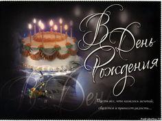 Поздравляем Админа с Днем Рождения! - Форум Подработки
