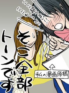 漫画原稿 - ゆる漫画日記 by いそむらぼん