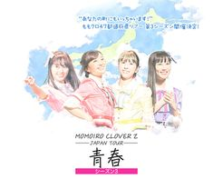 MOMOIRO CLOVER Z JAPAN TOUR 青春