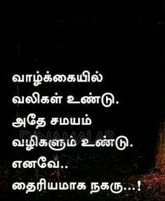 Heart touching tamil kavithai about kanavu nijam nee