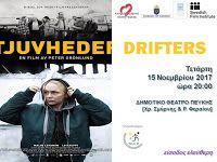 """Κινηματογραφική Λέσχη Πεύκης: 15-11-2017: """"Driftres"""" (Tjuvheder) Cinema, Film, Movies, Movie Posters, Movie, Film Stock, Films, Film Poster, Movie Quotes"""